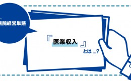 経営単語_記事画像_医業収入