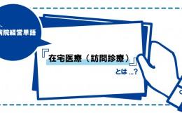 経営単語_記事画像_在宅医療(訪問診療)