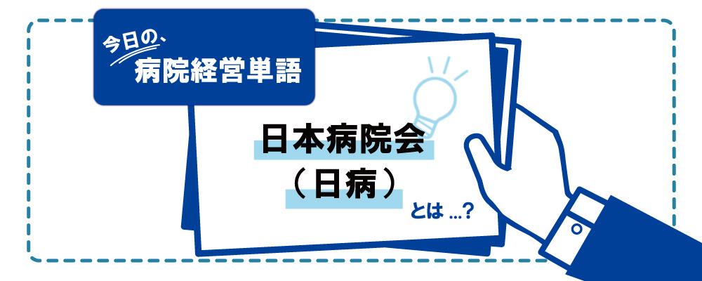 病院経営単語_日本病院会(日病)