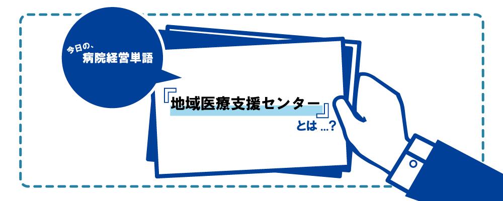 112.経営単語_記事画像_地域医療支援センター