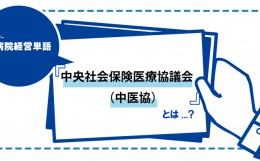 経営単語_記事画像_中医協