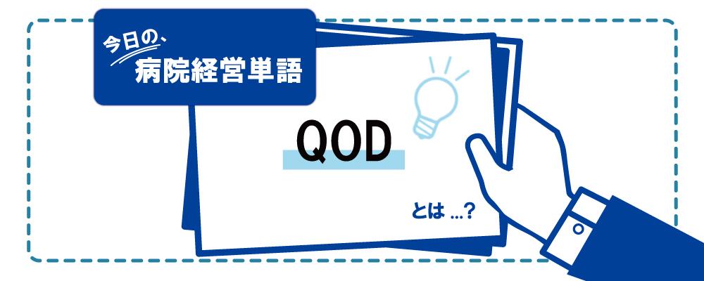 病院経営単語_QOD