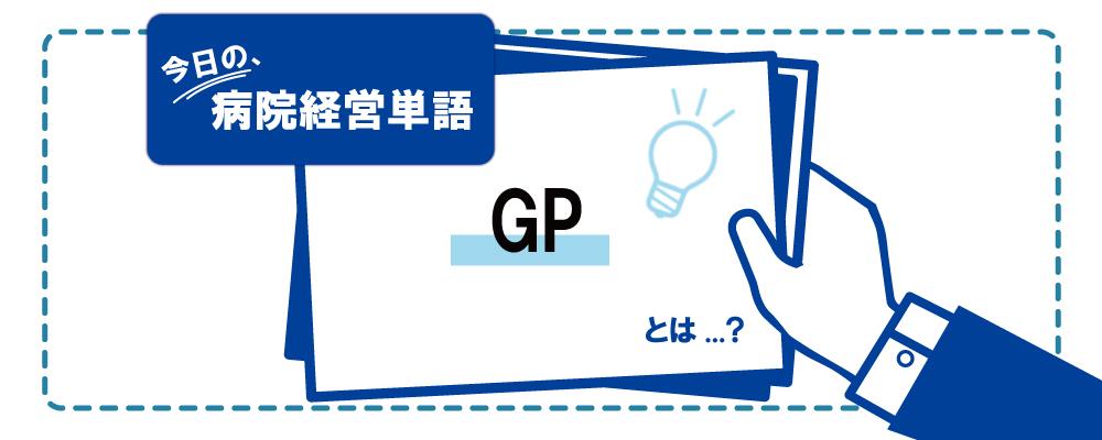 病院経営単語_GP