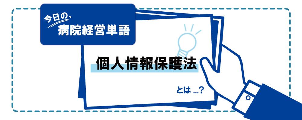 病院経営単語_個人情報保護法