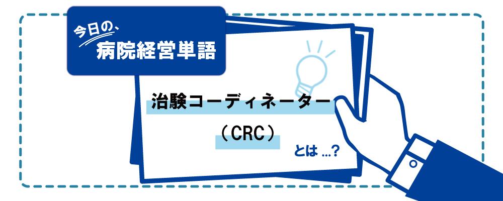 病院経営単語_CRC