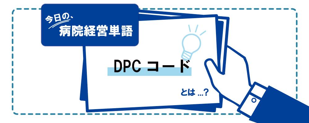 病院経営単語_DPCコード
