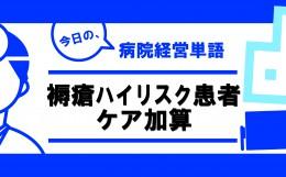89.経営単語_記事画像