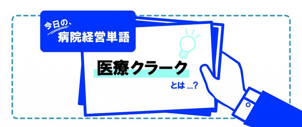 31.経営単語_記事画像