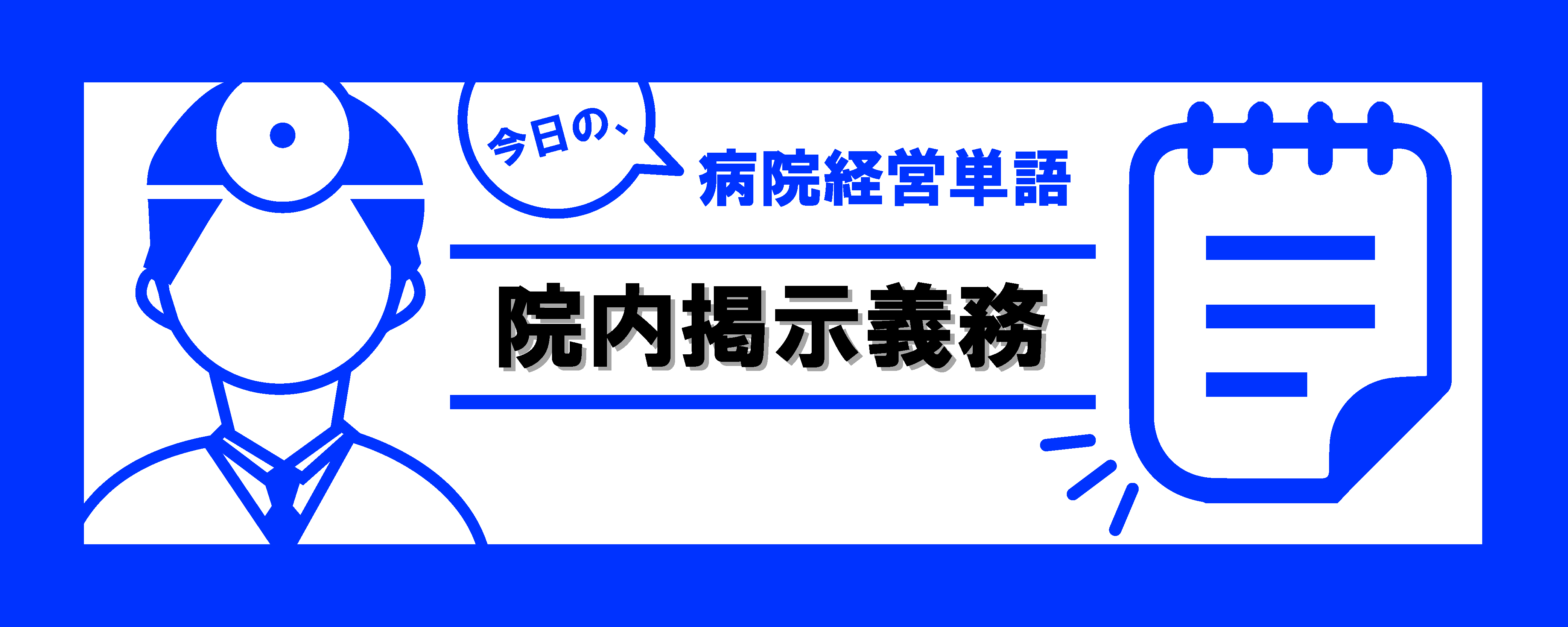 10.経営単語_記事画像