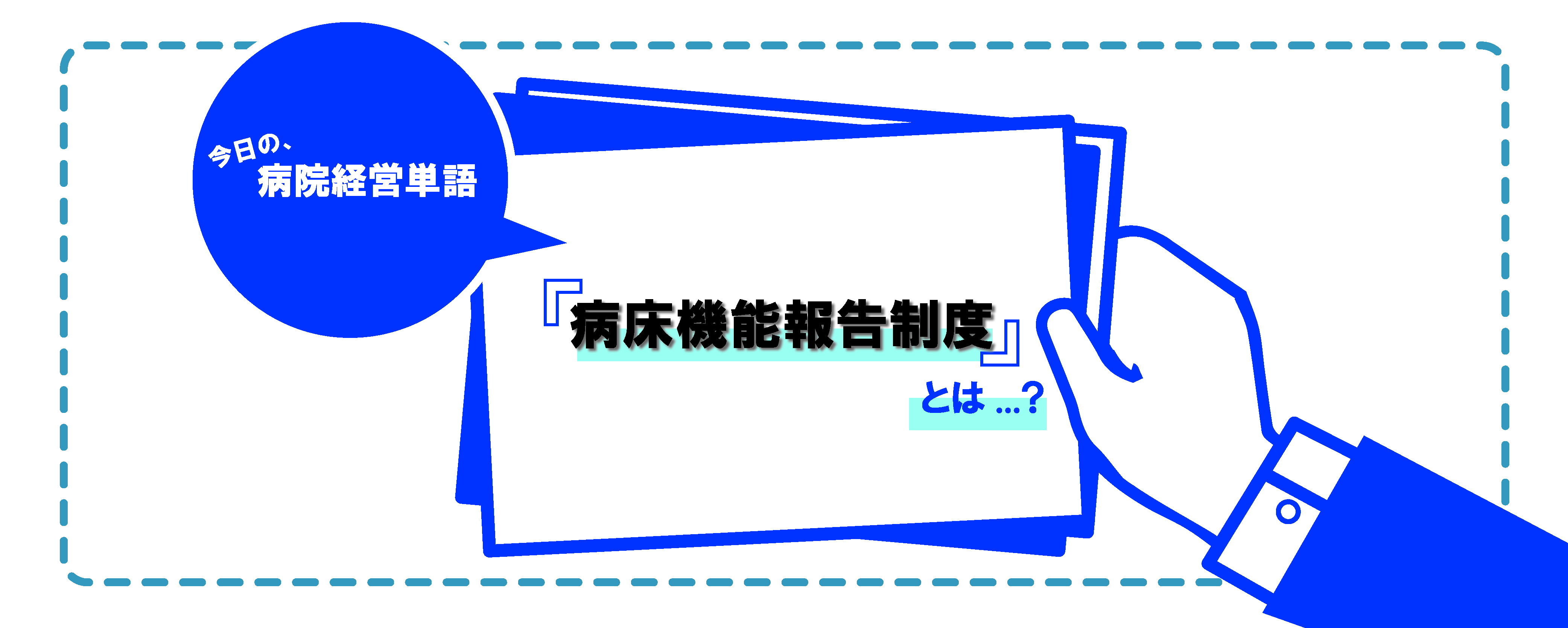 32.経営単語_記事画像