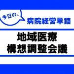 92.経営単語_記事画像