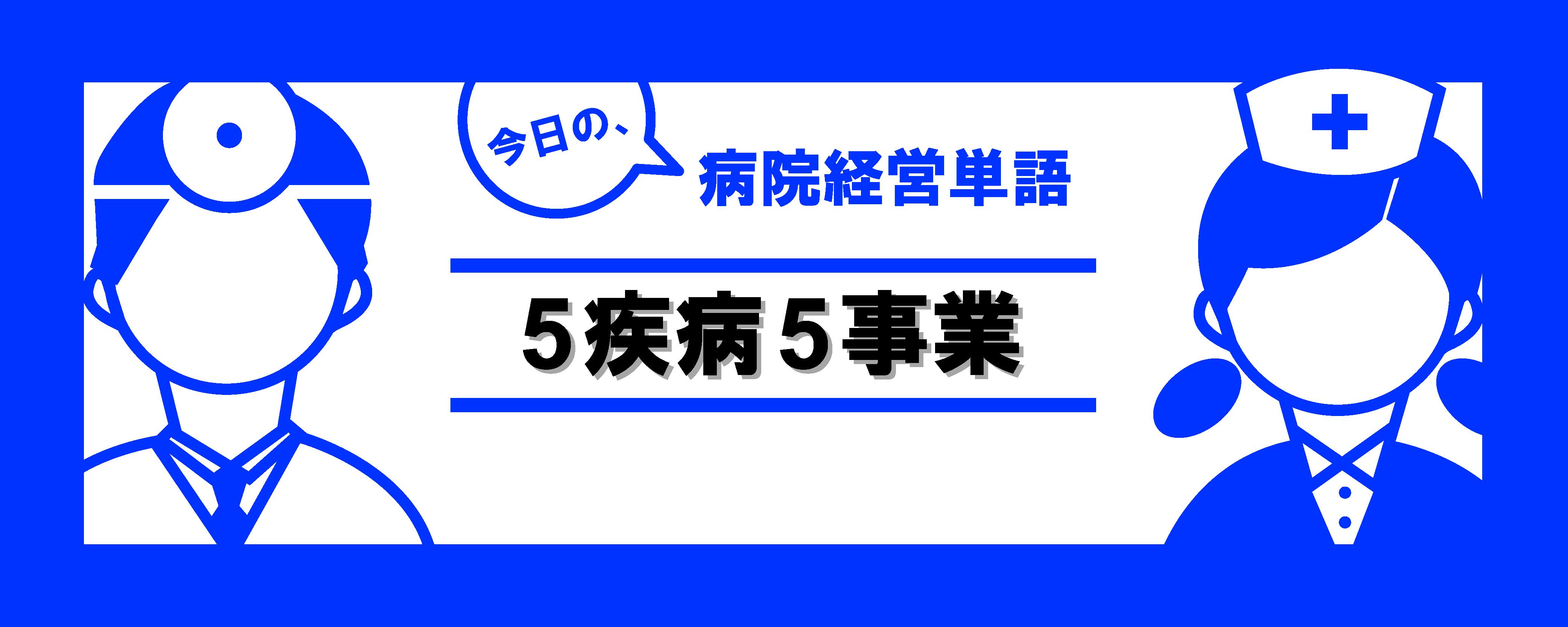 23.経営単語_記事画像