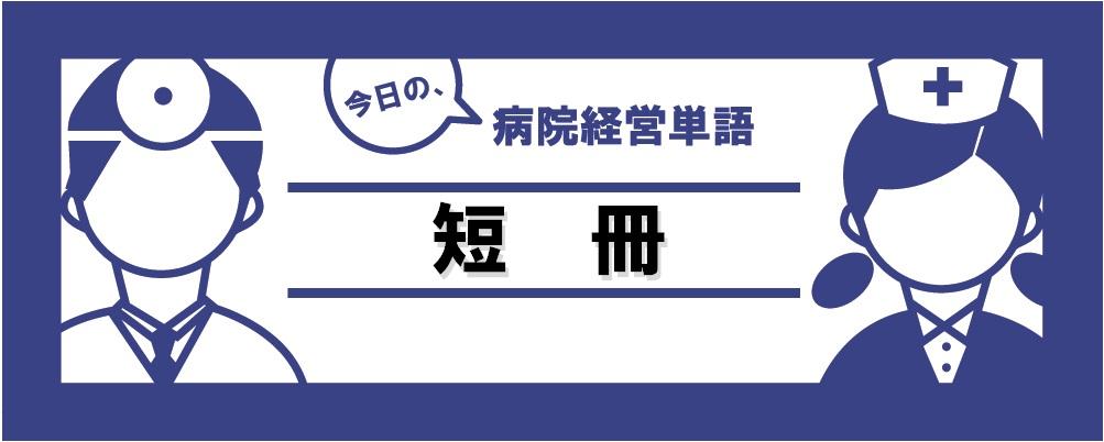 00000.経営単語_記事画像
