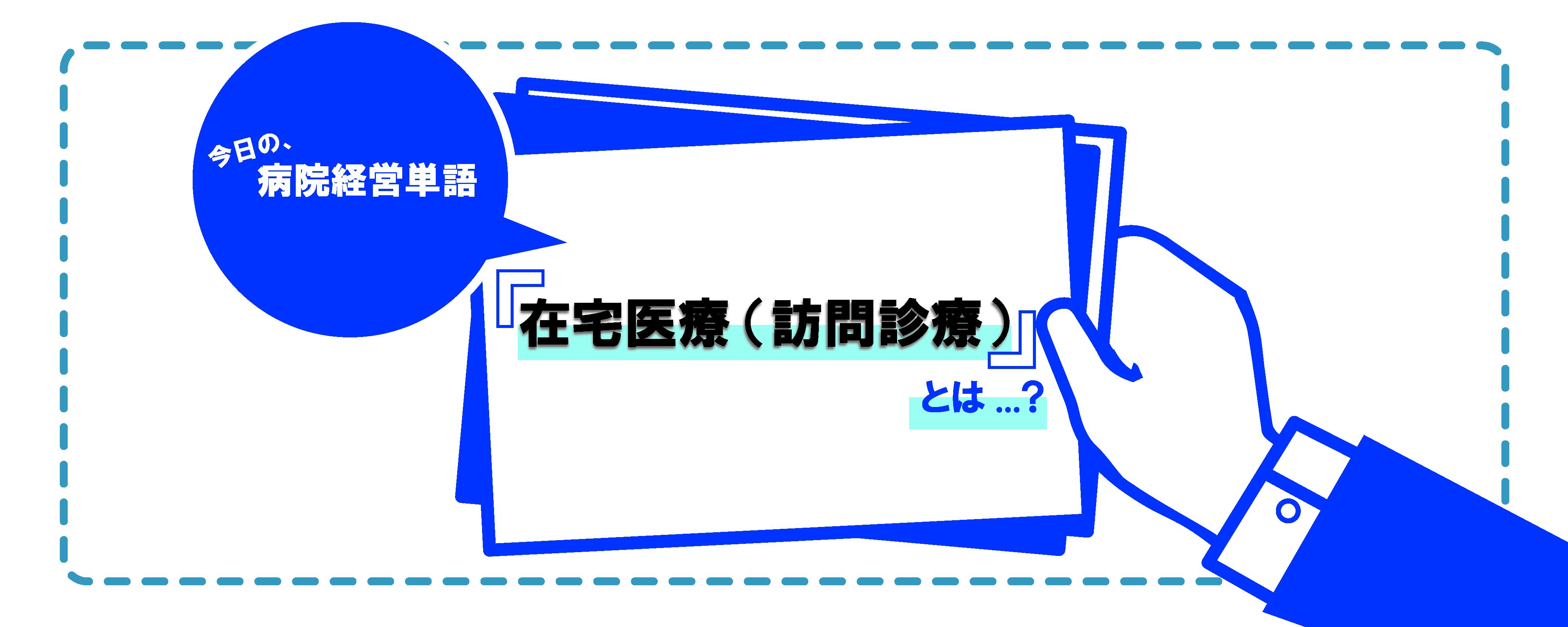 65.経営単語_記事画像