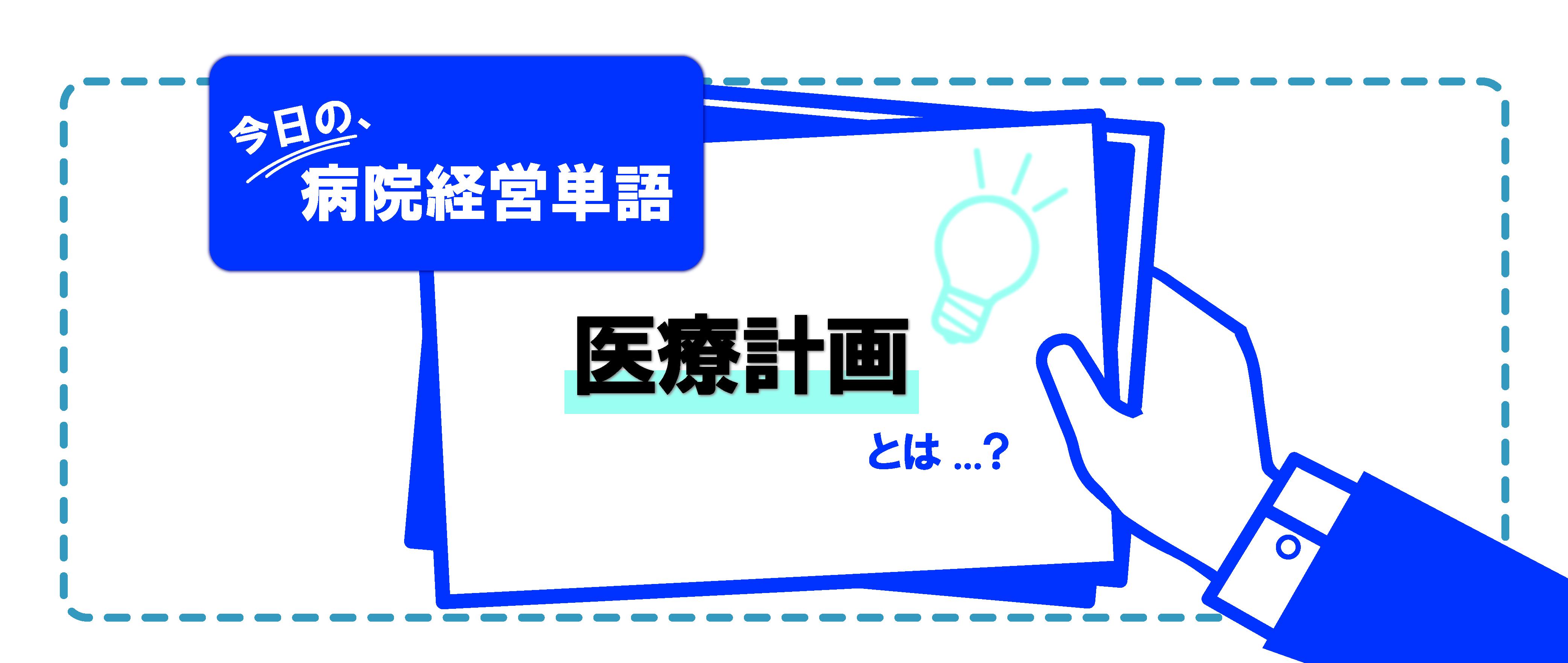 30.経営単語_記事画像_2