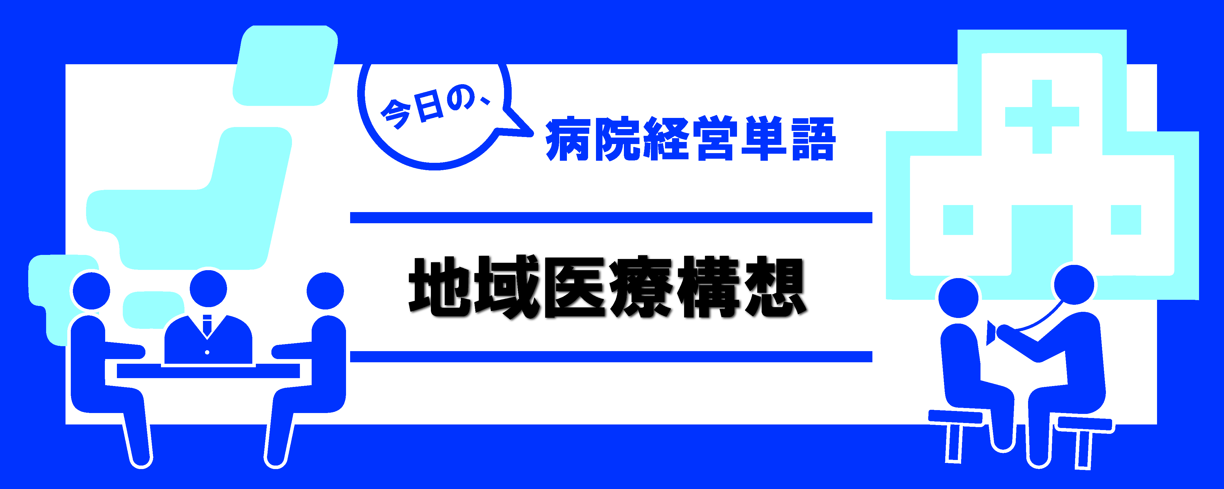 91.経営単語_記事画像