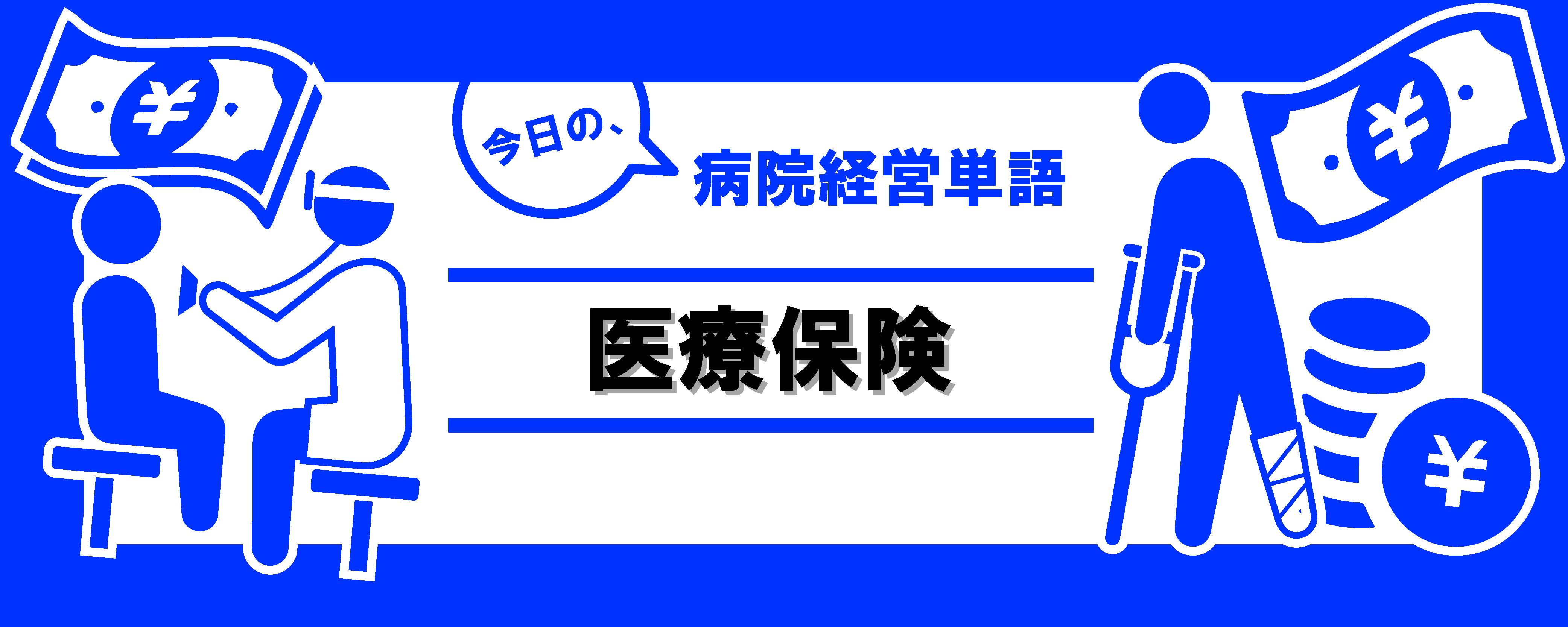 12.経営単語_記事画像