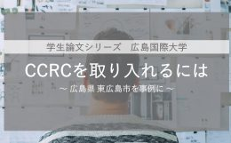 広島国際大学学生論文_CCRCを取り入れるには~広島県東広島市を事例に~