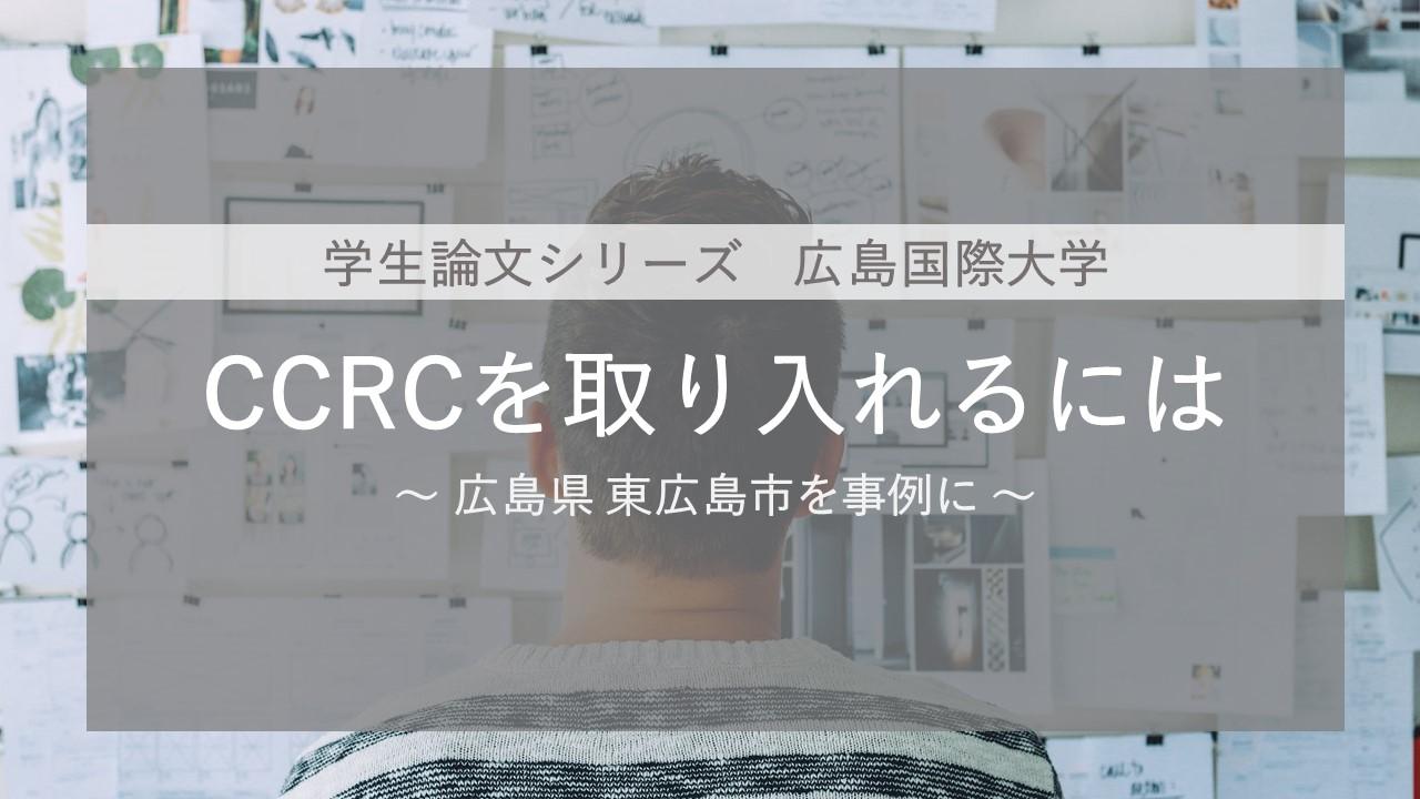 広島国際大学学生論文_CCRCを取り入れるには~広島県東広島市を事例に~