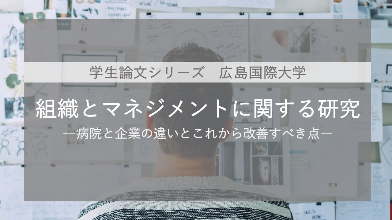 広島国際大学学生論文_組織とマネジメントに関する研究
