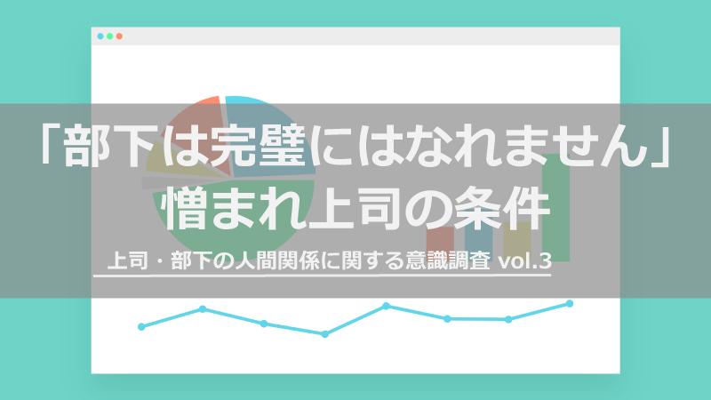 上司・部下の人間関係に関する意識調査vol3_キービジュアル