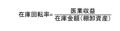 在庫回転率の計算式