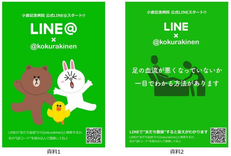 小倉記念病院の@LINE