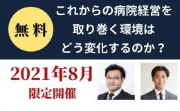 8/ 27開催・Webセミナー「これからの病院経営を取り巻く環境はどう変化するのか?」